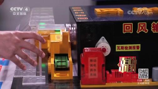 5集系列片《煤海重生》(1)聪明的矿山 走遍中国 2019.01.21 - 中央电视台 00:25:50