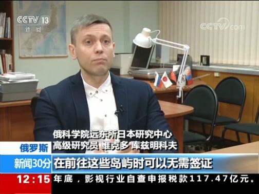[新闻30分]关注俄日岛屿争议问题·普京与安倍举行会谈 领土问题不解决 共同开发是空谈