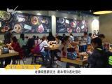 炫彩生活(美食汽车版)2019.01.22 - 厦门电视台 00:14:49