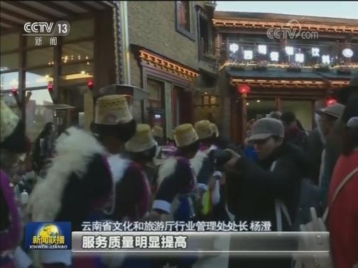 [视频]云南多举措整治旅游市场秩序