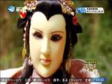 《平辽王》(28) 斗阵来讲古 2019.1.23 - 厦门卫视 00:29:32
