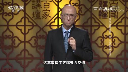 国宝迷踪(第二部)4 李斯碑之谜 百家讲坛 2019.01.24 - 中央电视台 00:38:03