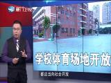 新闻斗阵讲 2019.01.24 - 厦门卫视 00:25:09