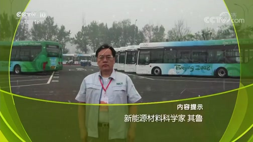 《人物》 20190124 新能源材料科学家 其鲁