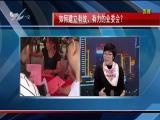 思明政协讲谈:如何建立有效、有力的业委会?  TV透 2019.01.25 - 厦门电视台 00:25:03