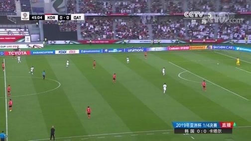[亚洲杯]1/4决赛:韩国VS卡塔尔 完整赛事