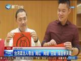 两岸新新闻 2019.01.26 - 厦门卫视 00:29:47