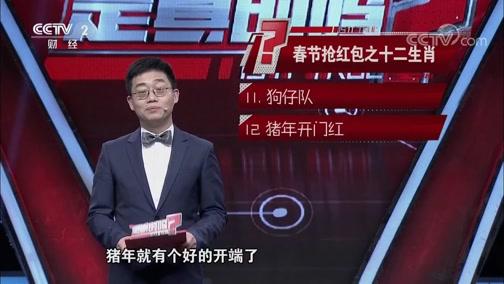 春节抢红包之十二生肖 是真的吗 2019.01.26 - 中央电视台 00:01:51