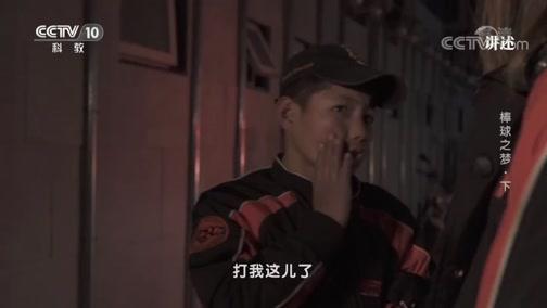 《讲述》 20190127 系列节目《我奋斗·我幸福》 棒球之梦(下)