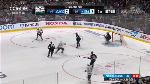 [NHL]全明星正赛:大西洋区队VS大都会区队 第一节