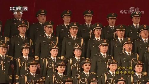 《CCTV音乐厅》 20190128 2019上海新年音乐会