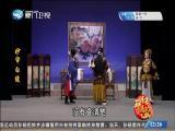 妙审白绫(5)斗阵来看戏 2019.01.28 - 厦门卫视 00:48:40