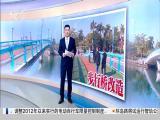 午间新闻广场 2019.1.30 - 厦门电视台 00:21:20