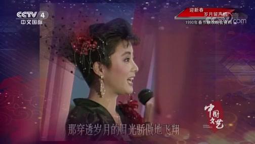 《中国文艺》迎新春 岁月留声机 00:26:58