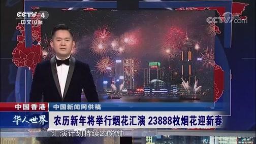 中国香港 农历新年将举行烟花汇演 华人世界 2019.02.1 - 中央电视台 00:00:37