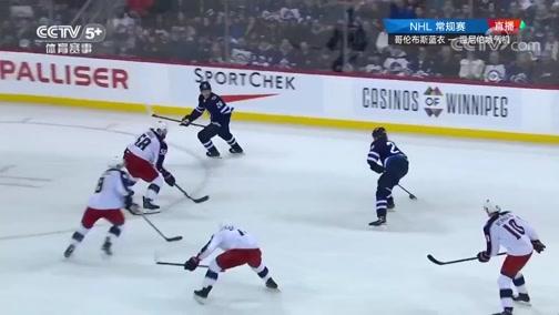 [NHL]常规赛:哥伦布斯蓝衣3-4温尼伯喷气机 集锦