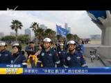 炫彩生活(房产财经版) 2019.02.02 - 厦门电视台 00:11:17