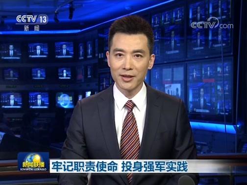 《新闻联播》 20190203 19:00