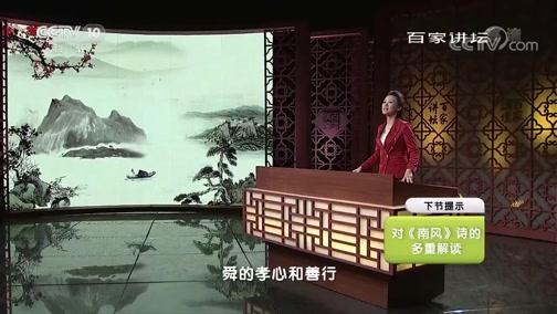 诗意新春 1 南风之薰 百家讲坛 2019.02.04 - 中央电视台 00:38:04