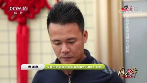 [味道]风味中国年 第二集 深圳光明区 萝卜炖杂鱼