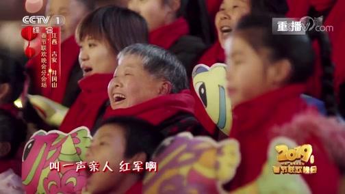 《2019中央广播电视总台春节联欢晚会》 20190205 4/4(字幕版)