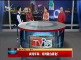 我们的节日——春节:闽南年味,如何融合南北? TV透 2019.2.7 - 厦门电视台 00:24:54