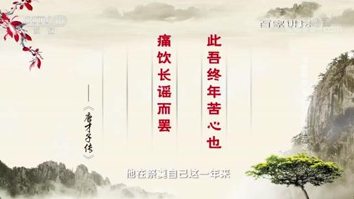 诗意新春 4 春归盛世意渐浓 百家讲坛 2019.02.07 - 中央电视台 00:38:49
