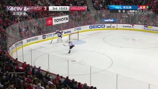 [NHL]常规赛:科罗拉多雪崩VS华盛顿首都人 第三节