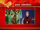 我们的节日——春节:品读经典,寻找春节传统文化! TV透 2019.2.8 - 厦门电视台 00:24:48