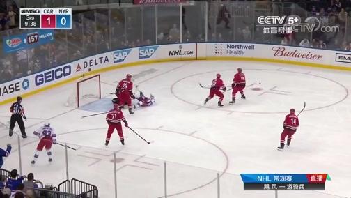 [NHL]常规赛:卡罗莱纳飓风VS纽约游骑兵 第三节