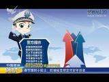 炫彩生活 (房产财经版)2019.02.06 - 厦门电视台 00:10:33