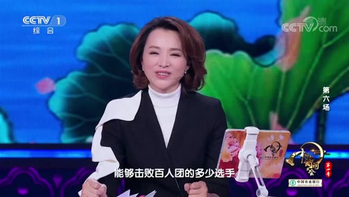 《中国诗词大会》第四季 20190210 第六场