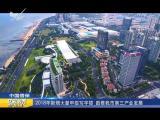炫彩生活(房产财经版)2019.02.05 - 厦门电视台 00:10:33