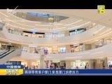 炫彩生活 (房产财经版)2019.02.08 - 厦门电视台 00:11:38