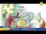炫彩生活 (房产财经版)2019.02.09 - 厦门电视台 00:10:11