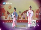 欢喜过大年(7) 斗阵来看戏 2019.02.10 - 厦门电视台 01:28:41