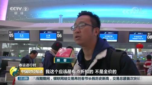 """[中国财经报道]春运进行时 节后机票价""""跳水"""" 广州出发最低1.8折"""