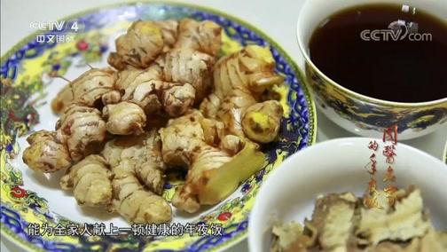 国医名家的年夜饭(四)中华医药 2019.02.12 - 中央电视台 00:41:51