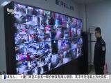 午间新闻广场 2019.02.13 - 厦门电视台 00:20:40