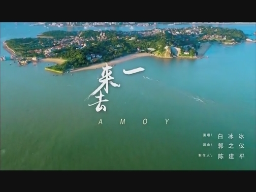 台湾一姐白冰冰新歌《来去厦门》!MV里的地方有你和他的回忆吗? 00:04:14