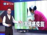 新闻斗阵讲 2019.02.14 - 厦门卫视 00:25:00
