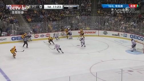 [NHL]常规赛:埃德蒙顿油人VS匹兹堡企鹅 第一节