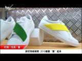 炫彩生活(美食汽车版) 2019.02.14 - 厦门电视台 00:14:21