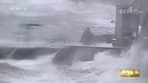 [时代楷模发布厅]中船重工第七六〇研究所守护大国重器 往事清零 勇敢向前