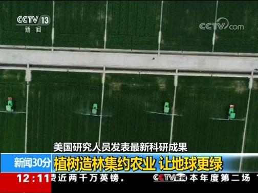 [新闻30分]美国研究人员发表最新科研成果 全球新增绿化四分之一来自中国