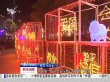 厦视新闻 2019.02.16 - 厦门电视台 00:23:43