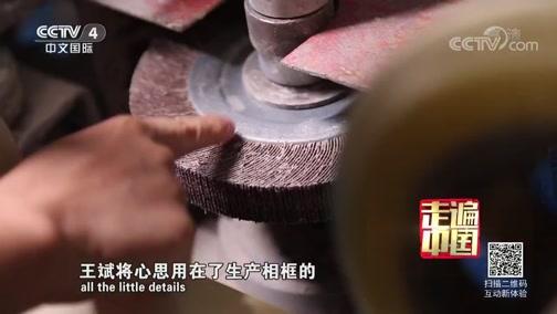 《传奇义乌》(5)智慧赢天下 走遍中国 2019.02.16 - 中央电视台 00:26:05