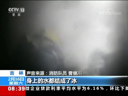 """[朝闻天下]吉林 零下26度救火 消防员冻成""""企鹅"""""""