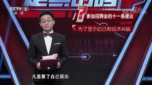 参加招聘会的十一条建议 是真的吗 2019.02.16 - 中央电视台 00:01:52