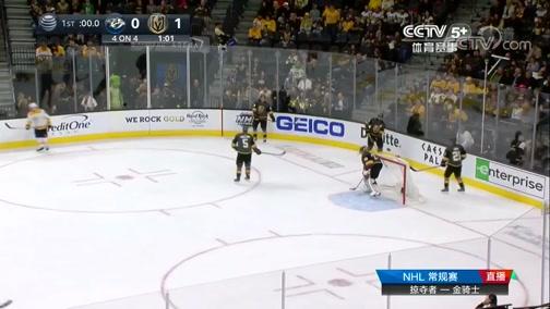 [NHL]常规赛:纳什维尔掠夺者VS维加斯金骑士 第一节